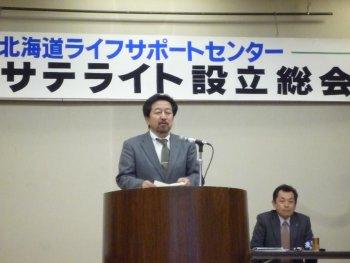 決意表明する三村勉初代センター長